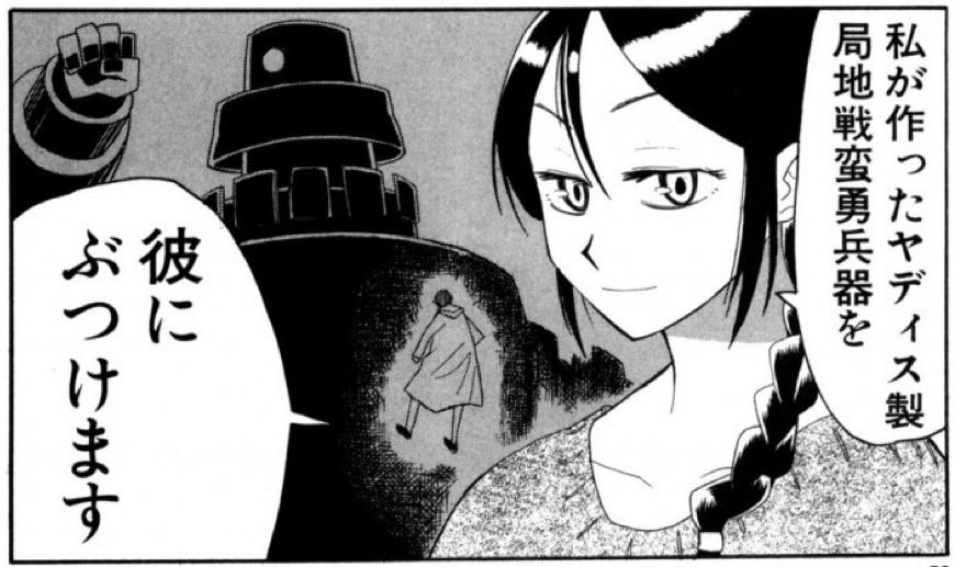 梅子の敵対勢力ヤディスの諜報員